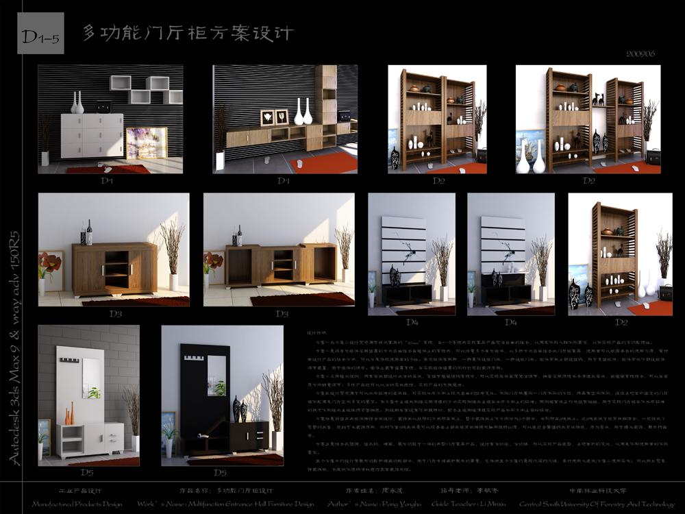 09年湖南省优秀毕业生设计作品展