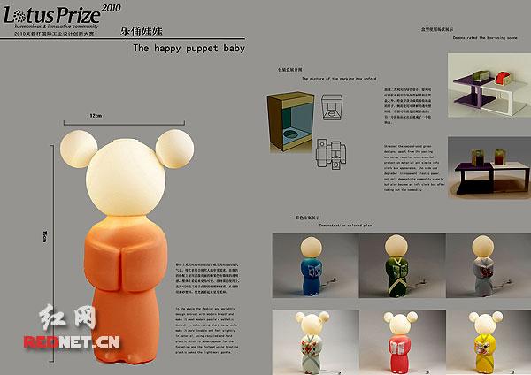 可用于照明的乐俑造型娃娃,用可回收再利用的环保材质制作而成.图片